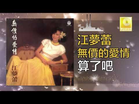 江夢蕾 Elaine Kang -  算了吧 Suan Le Ba (Original Music Audio)