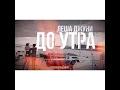 ЛЕША ДЖУНИ х FAHMI - До утра (клип, 2017)