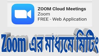 How to use ZOOM online meeting Beginners Guide in Bengali 2020