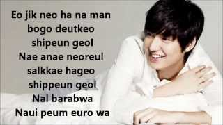 Скачать LEE MIN HO MY EVERYTHING W Lyrics