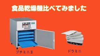 家庭用食品乾燥機ドラミニ、業務用食品乾燥機プチミニⅡ比較テスト