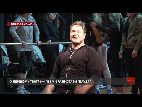 Zaxid.Net: Культурні події у Львові на вихідні 15-17 листопада