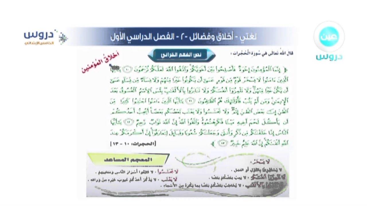 خامس ابتدائي قصه قصيره عن الاخلاق والفضائل
