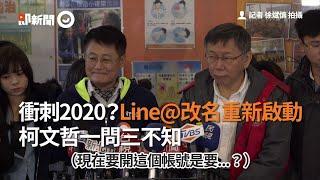 衝刺2020?Line@改名重新啟動 柯文哲一問三不知