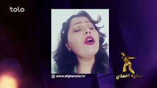 گزینش موسیقی محلی - آنلاین - جشنواره چهاردهم ستاره افغان / Afghan Star - Online Mahali Auditions