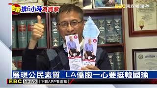 近400多人排6小時 搶買韓國瑜演講會門票