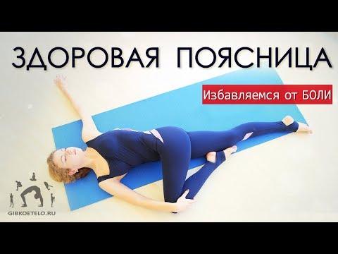 ЗДОРОВАЯ ПОЯСНИЦА / Вытягиваем, укрепляем и снимаем напряжение со спины