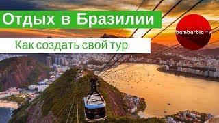 Тур в Бразилию: что посетить и где остановиться. Рио и другие города - где отдохнуть