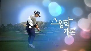 [골프스윙동영상] 조윤지 드라이버_Yoon Ji CHO…