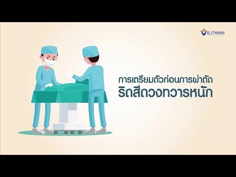 การเตรียมตัวก่อนการผ่าตัดริดสีดวงทวารหนัก
