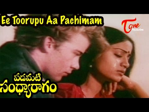 Padamati Sandhya Ragam Movie Songs | Ee Toorupu Video Song | Vijayashanti, Thomas Jane