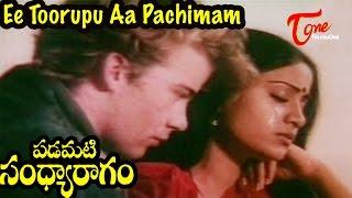 Padamati Sandhya Ragam Movie Songs   Ee Toorupu Video Song   Vijayashanti, Thomas Jane