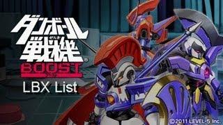 Danball Senki LBX List (ダンボール戦機 BOOST LBX一覧)