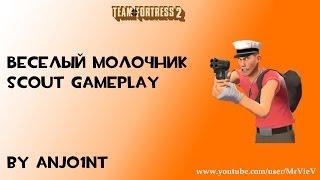 TF2[HD] Веселый молочник. Scout gameplay