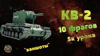 Танк КВ-2. Супер бой. Как нужно играть на танке КВ-2.