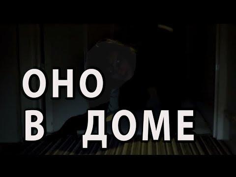 ужасы короткометражки 2019 НОЧНОЙ ВИЗИТ