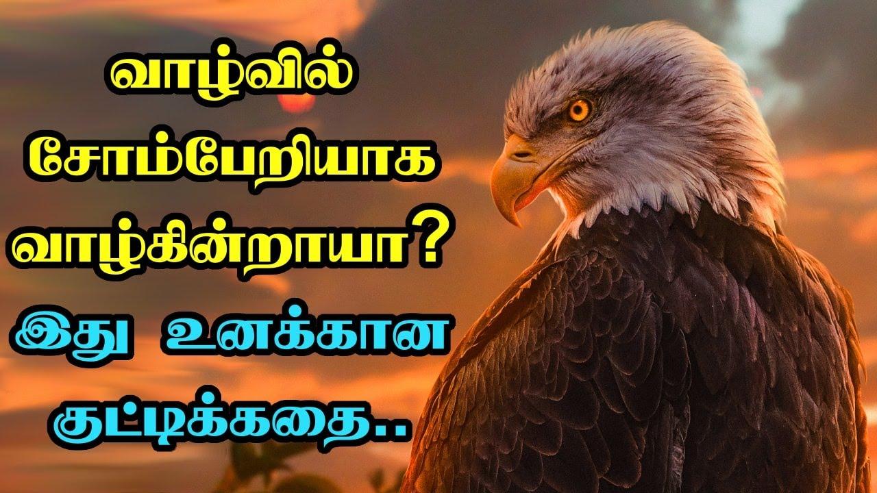வாழ்வில் சோம்பேறியாக வாழ்கின்றாயா? இது உனக்கான குட்டிக்கதை.. | Motivational Video in Tamil