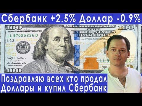 Курс доллара рухнул акции Сбербанка взлетели вверх прогноз курса доллара евро рубля на сентябрь 2019