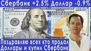 Смотреть видео Курс доллара рухнул акции Сбербанка взлетели вверх прогноз курса доллара евро рубля на сентябрь 2019 онлайн