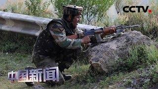 [中国新闻] 巴印两国军队在克什米尔实控线附近交火 | CCTV中文国际