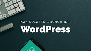 видео Шаблоны WordPress | Рубрики | www.wordpress-abc.ru