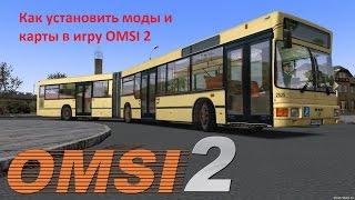 Как установить моды и карты в игру OMSI 2