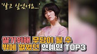 살기위해 신내림받고 무당이 될 수 밖에 없었던 연예인 TOP3