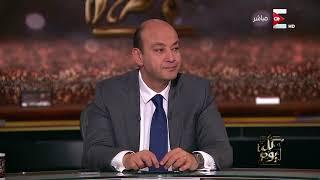 كل يوم - د. سعد الدين الهلالي: مطلوب تغير مصطلح الشريعة الإسلامية إلى مصطلح الفقه