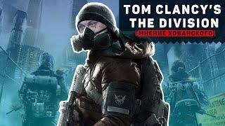 Tom Clancys The Division Мнение Хованского