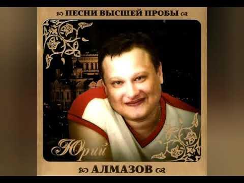 40 дней Юрию Алмазову. Юрий Алмазов - Когда уходят друзья.