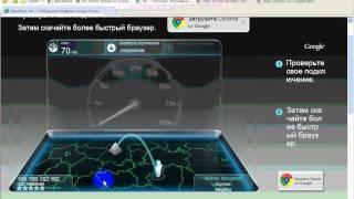 Интернет РТ Video_2011-11-20_164005.wmv(Видео скорости интернет от Самарский филиал ОАО