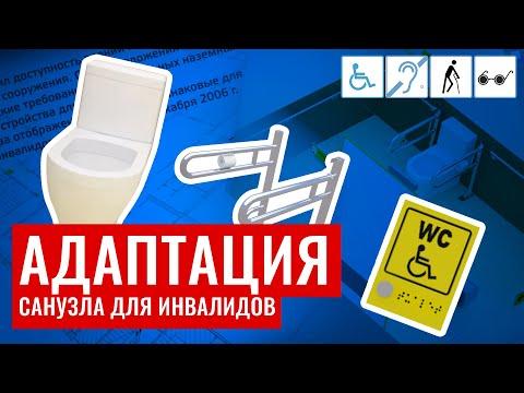Адаптация туалета для МГН по программе «Доступная среда»
