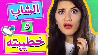 Download Video لما الشاب يترك خطيبته   When A Guy Breaks Up With His Fiance MP3 3GP MP4
