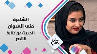 الشاعرة منى العدوان - الحديث عن كتابة الشعر