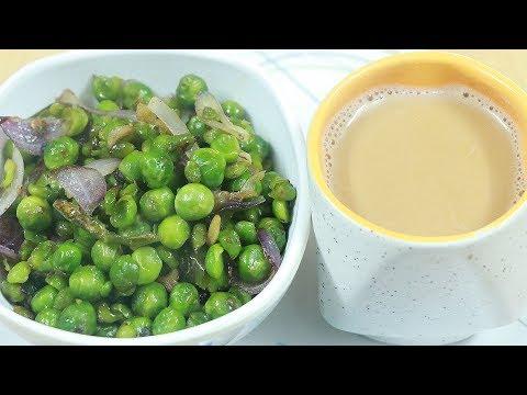 चाय के साथ मटर फ्राई स्नैक्स || मटर की घुघनी || Matar Fry Snacks Recipe || Green Peas Snacks