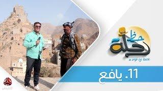 برنامج رحلة حظ | الحلقة 11 - يافع | تقديم خالد الجبري | يمن شباب