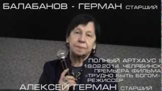 БАЛАБАНОВ - ГЕРМАН старший ОТНОШЕНИЯ РЕЖИССЕРОВ 18.02.2014