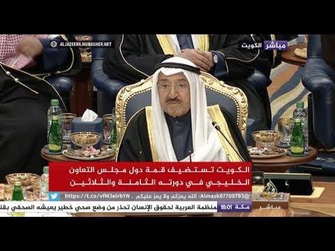 الجلسة الافتتاحية للقمة الثامنة والثلاثين لمجلس التعاون الخليجي في الكويت