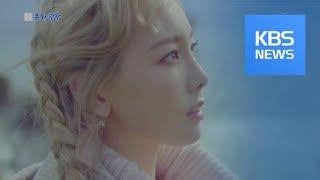 [문화광장] 태연, 22일 정규 2집 앨범 '퍼포즈'로…