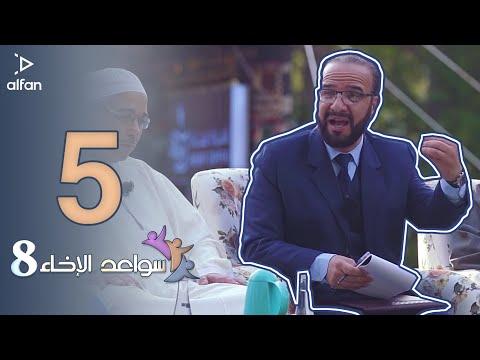 برنامج سواعد الإخاء 8 الحلقة 5