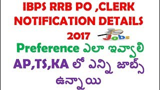 IBPS RRB PO /CLERK LATEST NOTIFICATION 2017 DETAILS  IN TELUGU || How To FIill Preferences