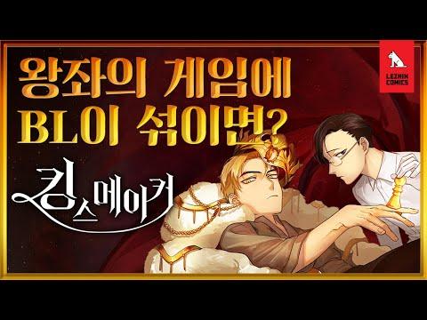 [레진코믹스] 왕좌의 게임에 BL이 섞이면? '킹스메이커' 예고편