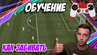 РЕАЛИЗАЦИЯ МОМЕНТОВ / КАК ЗАБИВАТЬ В FIFA 21 / ТУТОРИАЛ