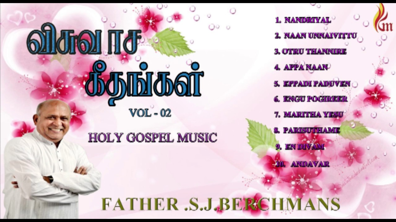 Visuwasa Geethangal Vol - 2 / Father S.J.Berchmans / Holy Gopel Music