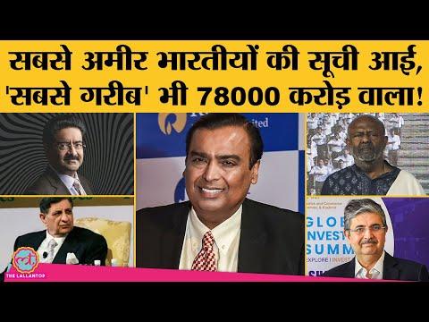 Forbes Magazine ने Richest Indians 2021 की लिस्ट जारी की, कौन बना नंबर वन?| Mukesh Ambani