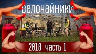 Велопоход *** Велочайники май 2018 ***