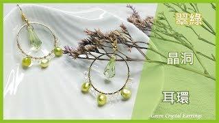 【TiA的D.I.Y教室】《飾品》D.I.Y教學 - 翠綠晶洞耳環 | Green Crystal Earrings