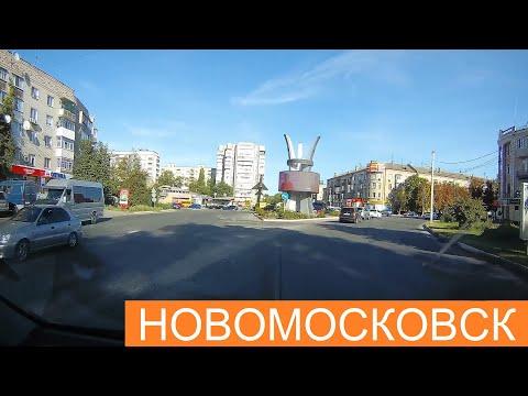Новомосковск 2019