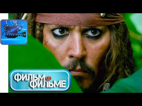 Пираты (2014) - смотреть онлайн