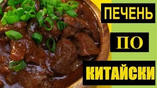 КУРИНАЯ ПЕЧЕНЬ  по китайски 🎎 готовим вместе ❤️ chicken liver in Chinese  ❤️ RusLanaSolo🍴
